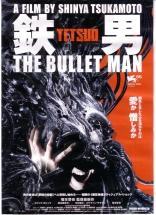 фильм Человек-пуля Tetsuo: The Bullet Man 2009