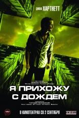 фильм Я прихожу с дождем I Come with the Rain 2009