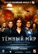 фильм Темный мир в 3D — 2010