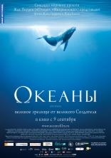 фильм Океаны Océans 2009
