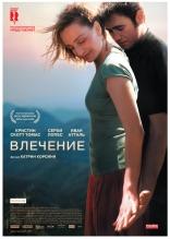 фильм Влечение Partir 2009