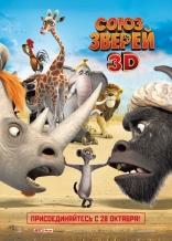 фильм Союз зверей в 3D Konferenz der Tiere 2010