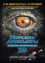 ����� ������� ��������� 3D: ����������� � �������������� ��� Sea Rex 3D: Journey to a Prehistoric World 2010
