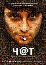 фильм Чат Chatroom 2010