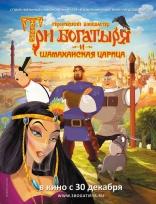 фильм Три богатыря и Шамаханская царица  2010