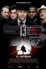 фильм 13 13 2010