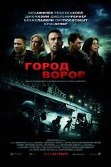 фильм Город воров Town, The 2010