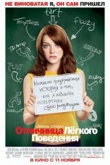 фильм Отличница легкого поведения Easy A 2010