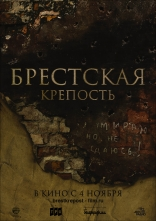фильм Брестская крепость  2010