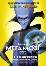 фильм Мегамозг Megamind 2010