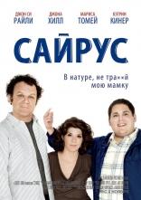 фильм Сайрус Cyrus 2010