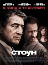 фильм Стоун Stone 2010