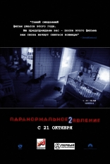 ����� �������������� ������� 2 Paranormal Activity 2 2010