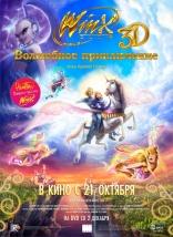 фильм Winx Club: Волшебное приключение Winx Club 3D: Magic Adventure 2010
