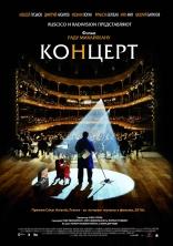 фильм Концерт Concert, Le 2009