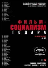 фильм Социализм Film socialisme 2010