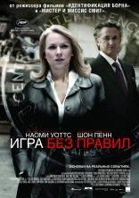 фильм Игра без правил Fair Game 2010