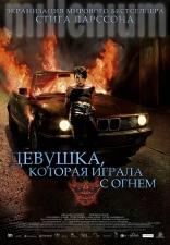 фильм Девушка, которая играла с огнем Flickan som lekte med elden 2009