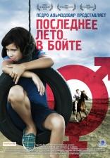 фильм Последнее лето в Бойте El último verano de la Boyita 2009