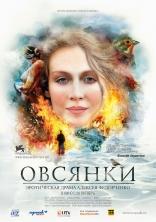 фильм Овсянки — 2010