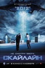 фильм Скайлайн Skyline 2010