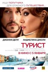 фильм Турист Tourist, The 2010