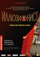 фильм Иллюзионист L'illusionniste 2010