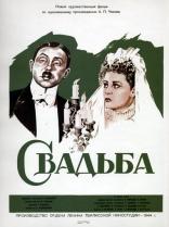 фильм Свадьба  1944