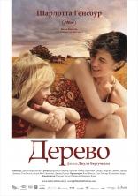 фильм Дерево Tree, The 2010