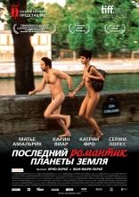 фильм Последний романтик планеты Земля Derniers jours du monde, Les 2009