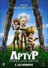 фильм Артур и война двух миров Arthur et la guerre des deux mondes 2010