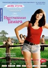 фильм Неотразимая Тамара Tamara Drewe 2010