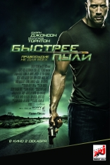 фильм Быстрее пули Faster 2010
