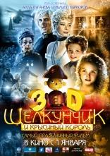 фильм Щелкунчик и Крысиный король Nutcracker and the Rat King 2010