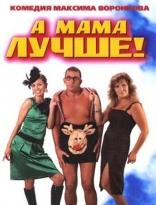 фильм А мама лучше!  2010