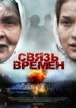 фильм Связь времен — 2010