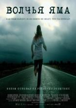 фильм Волчья яма Wolf Creek 2005