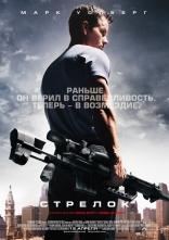 фильм Стрелок Shooter 2007