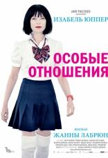 фильм Особые отношения Sans queue ni tête 2010