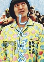 фильм Символ Shinboru 2009