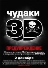 фильм Чудаки 3D Jackass 3-D 2010