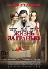фильм Жизнь за гранью After.Life 2009