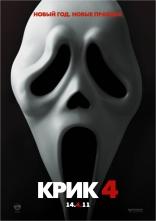 фильм Крик 4 Scream 4 2011