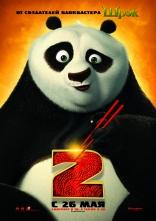 фильм Кунг-фу панда 2 Kung Fu Panda 2 2011