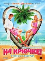 фильм На крючке! — 2011