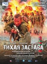 фильм Тихая застава — 2011