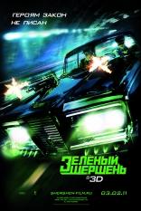 фильм Зеленый шершень Green Hornet, The 2011