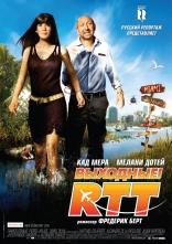 фильм Выходные! R.T.T. 2009