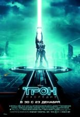 фильм Трон: Наследие TRON: Legacy 2010