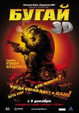 фильм Бугай 3D Boogie, el aceitoso 2009